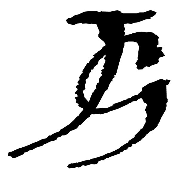 Justin Groce Logo
